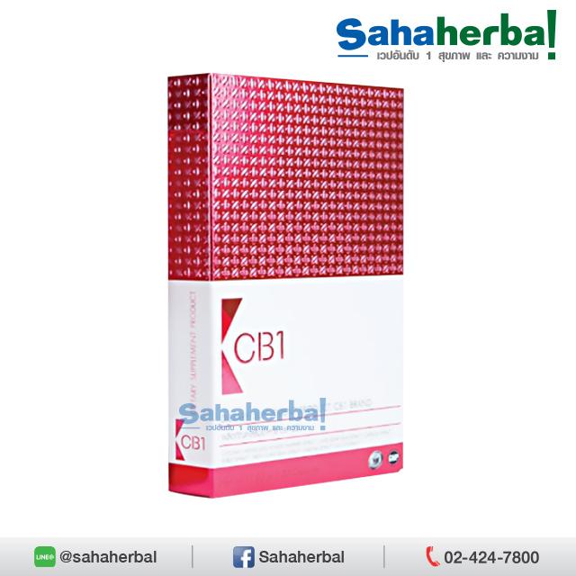 CB1 ซีบีวัน ลดน้ำหนัก SALE 60-80% ฟรีของแถมทุกรายการ