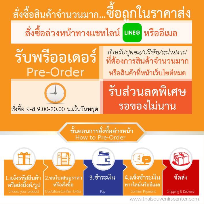 วิธีสั่งซื้อล่วงหน้า Pre-order thaisouvenirscenter