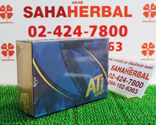 ATi Power by อั้ม อธิชาติ โปร 1 ฟรี 1 SALE 66-84% เบิร์นและสร้างกล้ามเนื้อ