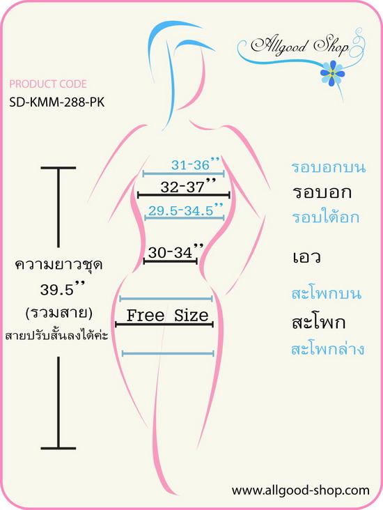 ภาพบอกขนาดสัดส่วนของชุดราตรีเดรสสั้นสายเดี่ยว ผ้าไหมสังเคราะห์ประดับโบว์สวยหวาน สีชมพู อก เอว ปรับได้ สะโพก Free