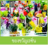 ของขวัญเก๋ๆ สินค้าที่ระลึก ของขวัญเรซิ่น ส้อมจิ้มผลไม้เรซิ่น thaisouvenirscenter