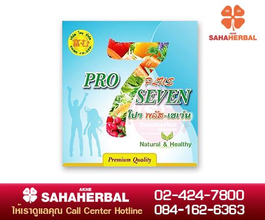 Proplus Seven โปร 1 ฟรี 1 SALE 67-83% ดีท๊อกซ์