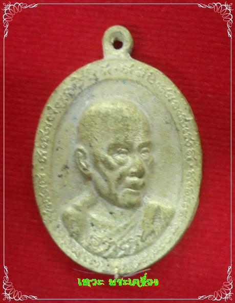เหรียญหล่อโบราญหันข้าง เนื้อทองระฆัง หลวงปู่นนท์ วัดเหนือวน จ.ราชบุรี
