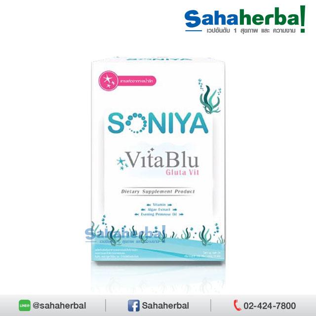 Soniya Vita Blu Gluta Vit ผงชงขาว SALE 60-80% ฟรีของแถมทุกรายการ