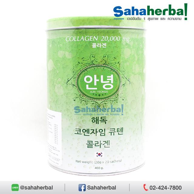 Aun Yeong Collagen 20,000 mg. อันยอง คอลลาเจน SALE 60-80% ฟรีของแถมทุกรายการ