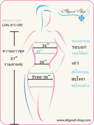 ภาพบอกขนาดสัดส่วนของชุดราตรีเดรสยาวสีโอลด์โรส code : LDKL-815-ORS โดยละเอียด