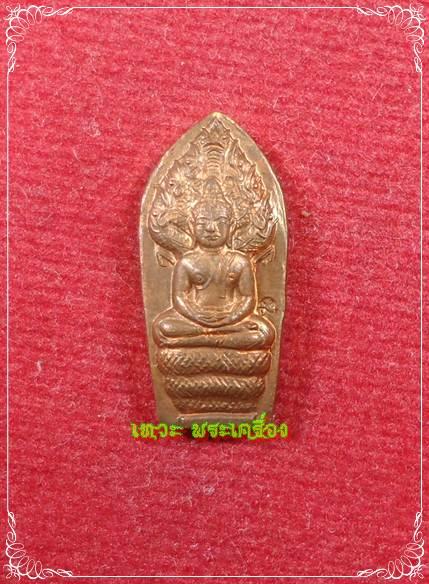 พระปรก รุ่นแรก หลวงปู่ทรง ฉันทโสภี วัดศาลาดิน จ.อ่างทอง เนื้อทองแดง ปี49
