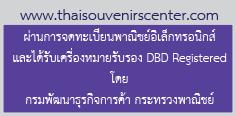 ได้รับรองเครื่องหมาย DBD Registered