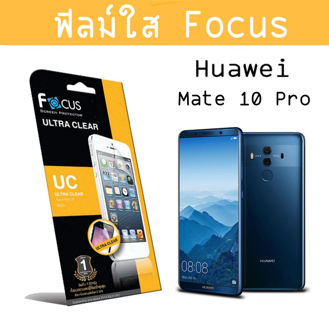 Huawei Mate 10 Pro - ฟิลม์กันรอย (ใส) Focus แท้