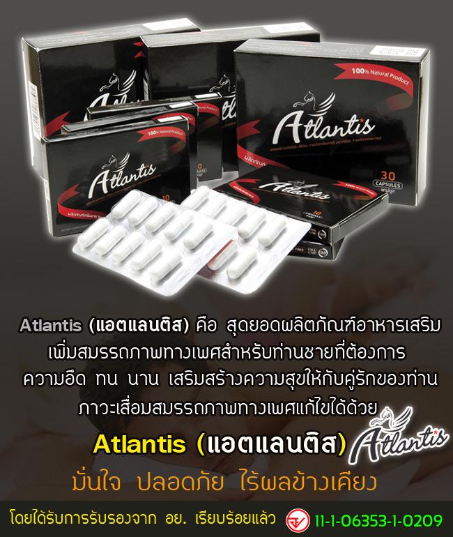 The Men From Atlantis - Skipjack
