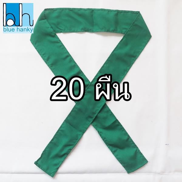 20ชิ้น ผ้าคาดหัว พันข้อมือ พันแขน 5*110ซม สีเขียวเข้ม