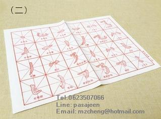 กระดาษฝึกเขียนพู่กันจีน 笔画篇 (2) เส้นขีดอักษรจีน