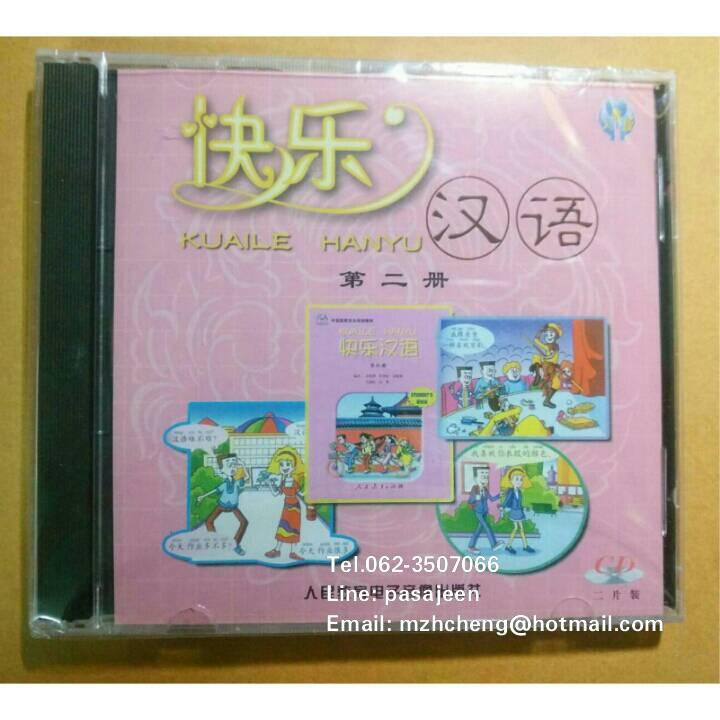 CD ประกอบหนังสือ Kuaile Hanyu (2)