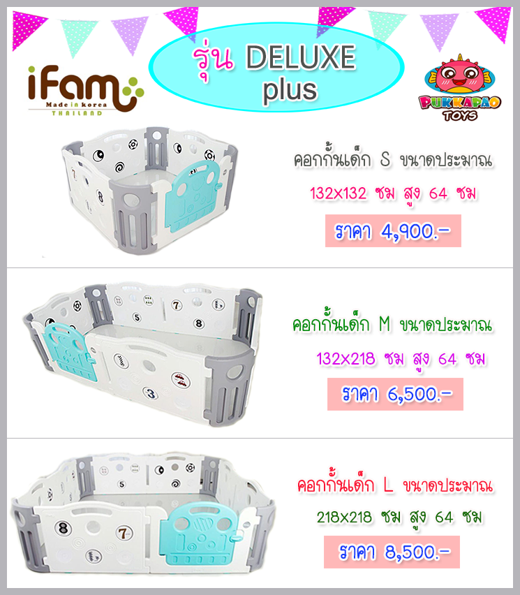 คอกกั้นเด็ก เกาหลี IFAM รุ่น Deluxe plus ไซส์ L