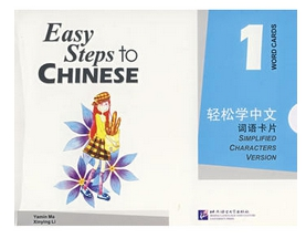 Easy Steps to Chinese --Word Card (1) 轻松学中文--词语卡片
