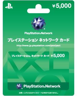 PSN Card Japan 5000 yen