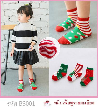 ถุงเท้าเด็ก,ถุงเ้าเด็กผู้ชาย,ถุงเท้าสั้นเด็ก,ถุงเท้าสีชมพู,ถุงเท้าสีฟ้า,ถุงเท้าสีเหลือง,ถุงเท้าข้อสั้น,ถุงเท้าลายมิกกี้เม้าส์,ถุงเท้าราคาไม่แพง,ถุงเท้าแฟชั่นลายการ์ตูน,ถุงเท้าคุณภาพ,ถุงเท้าน่ารัก,ถุงเท้าใส่ไปเที่ยว,ถุงเท้าใส่ไปงานแต่งงาน,ถุงเท้าข้อสั้นเด็ก,ถุงเท้าไหมพรมเด็ก,ถุงเท้าเกรดเอ,ถุงเท้าเด็กผู้ชาย,ถุงเท้าเด็กผู้หญิง ถุงเท้าเด็ก แบบสั่น ไม่มีที่กั้นลื่น ลายคริสต์มาส สวย น่ารัก