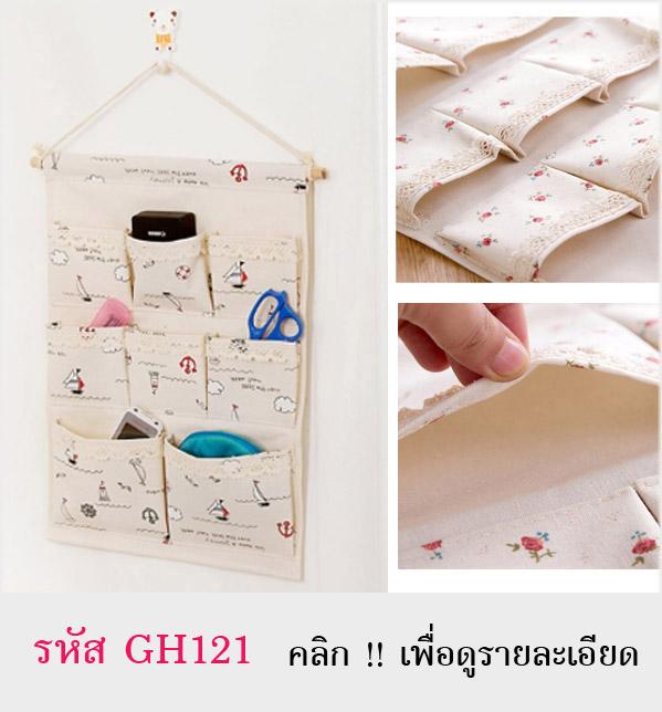 กระเป๋าผ้าแบบแขวนผนัง ทำจากผ้าฝ้าย มีช่องใส่ของจุกจิกมากมาย จะแขวนในห้องนอน หน้องทำงาน ห้องนั่งเล่น หรือห้องน้ำนอน ก็สวยเข้ากับทุกห้องคะ วัสดุ : ผ้าฝ้าย ขนาด : สูง 48 x กว้าง 35 cm.