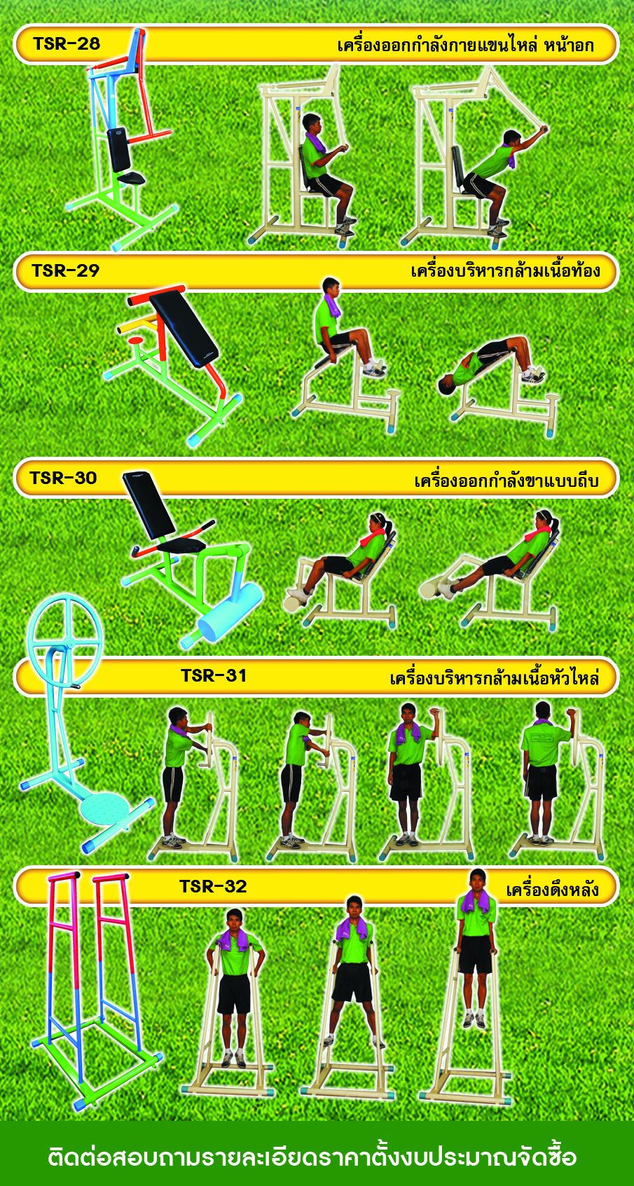 วิธีการเล่นเครื่องออกกำลังกาย-7