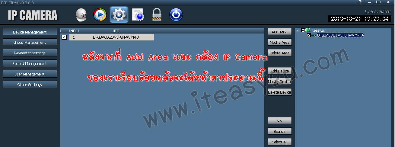 iteasy2u P2P add camera