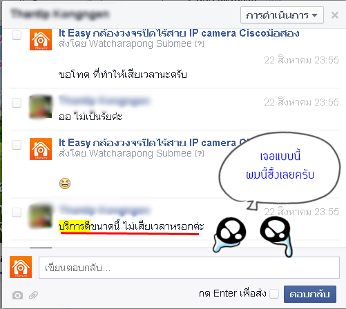 ITeasy2u Customer Reviews K.Thanthip