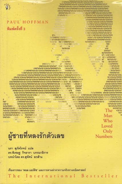 ผู้ชายที่หลงรักตัวเลข โดย Paul Hoffman, นรา สุภัคโรจน์ แปล