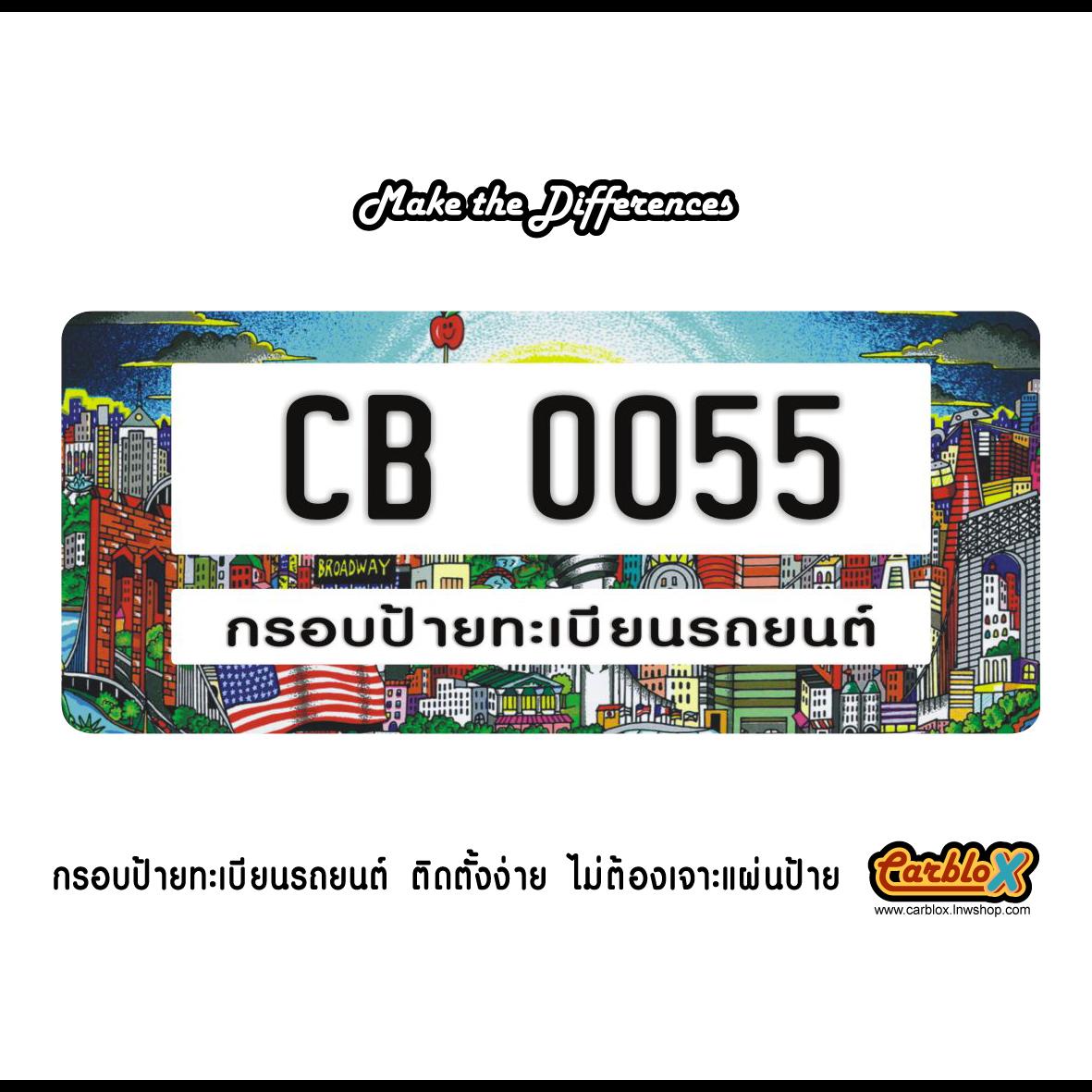 กรอบป้ายทะเบียนรถยนต์ CARBLOX ระหัส CB 0055 ลายลายแนวๆฮิ๊ป