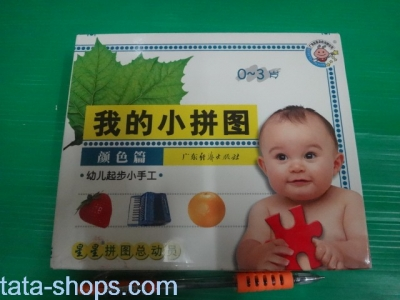 จิ๊กซอว์คำศัพท์ภาษาจีน