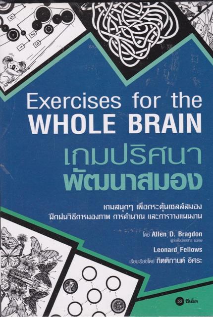 เกมปริศนาพัฒนาสมอง โดย Allen D.Bragdon, Leonard Fellows, กิตติกานต์ อิศระ เรียบเรียง