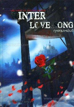 Winter Love Song: กุหลาบเหมันต์