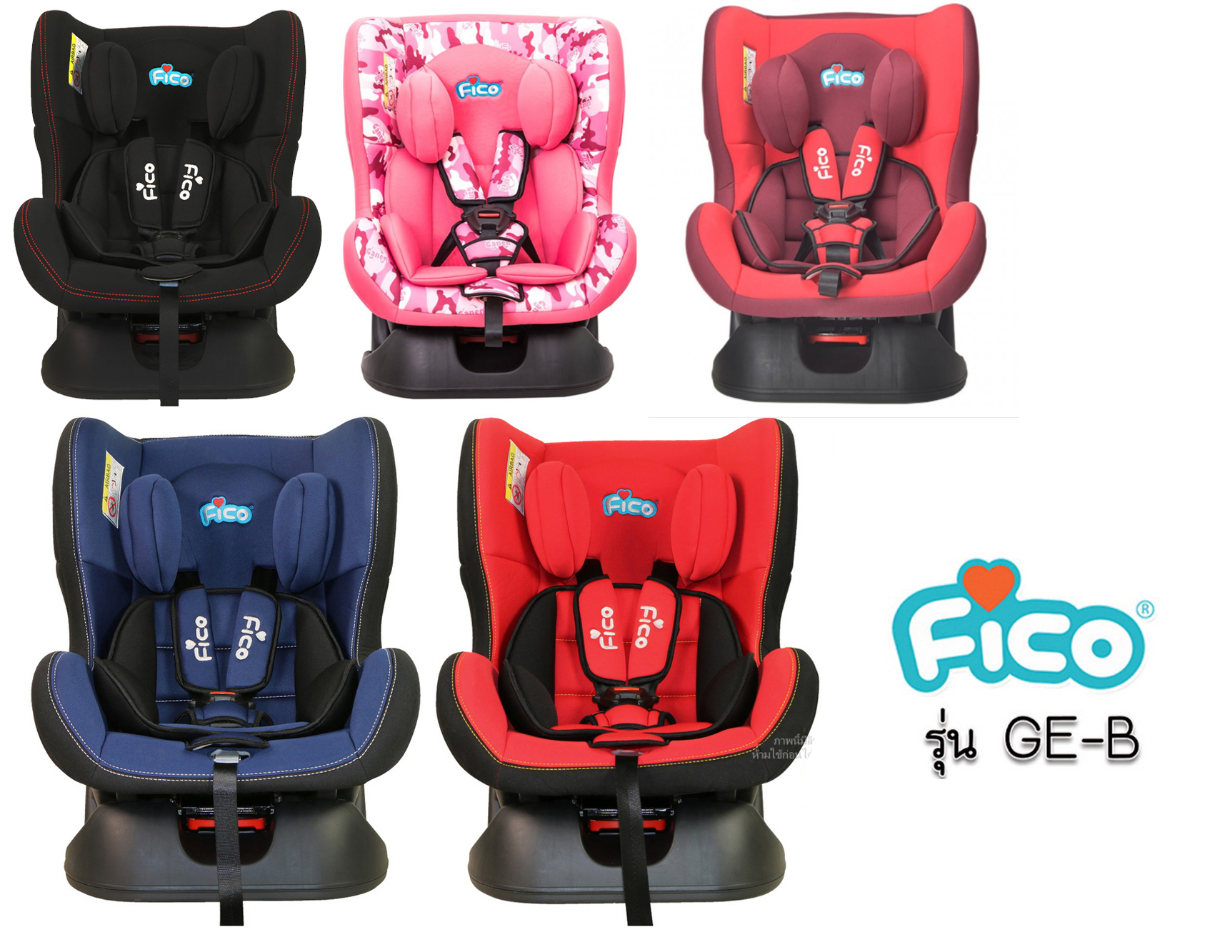 คาร์ซีท Fico เบาะรถยนต์นิรภัยสำหรับเด็ก รุ่น GE-B [สำหรับแรกเกิด - 4ขวบ]