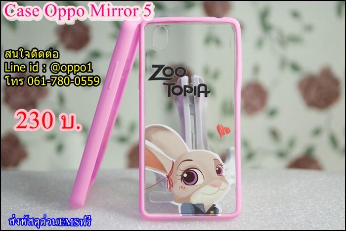 Case oppo Mirror5(A51f) ลายZoo Topia