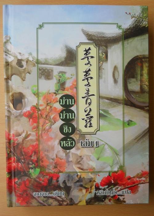 ม่านม่านชิงหลัว 3 เล่ม / จวงจวง หลินโหม่ว แปล*หนังสือใหม่