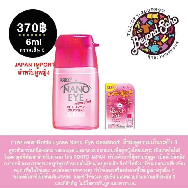 ยาหยอตตาสำหรับผู้หญิง Rohto Nano Eye clearshort สีชมพูความเย็นระดับ 3 สูตรตัวยาข้นหนืด