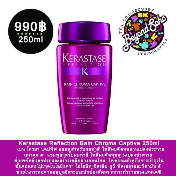 Kerastase Reflection Bain Chroma Captive เบน โครมา แคปทีฟ แชมพูสำหรับผมทำสี