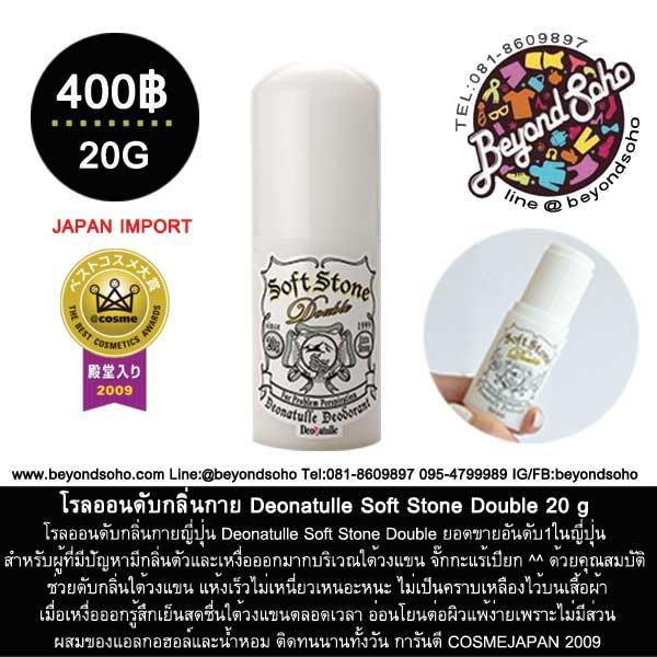Deonatulle Soft Stone Double Deodorant 20 g โรลออนดับกลิ่นกายญี่ปุ่น รางวัล Cosmejapan 2009