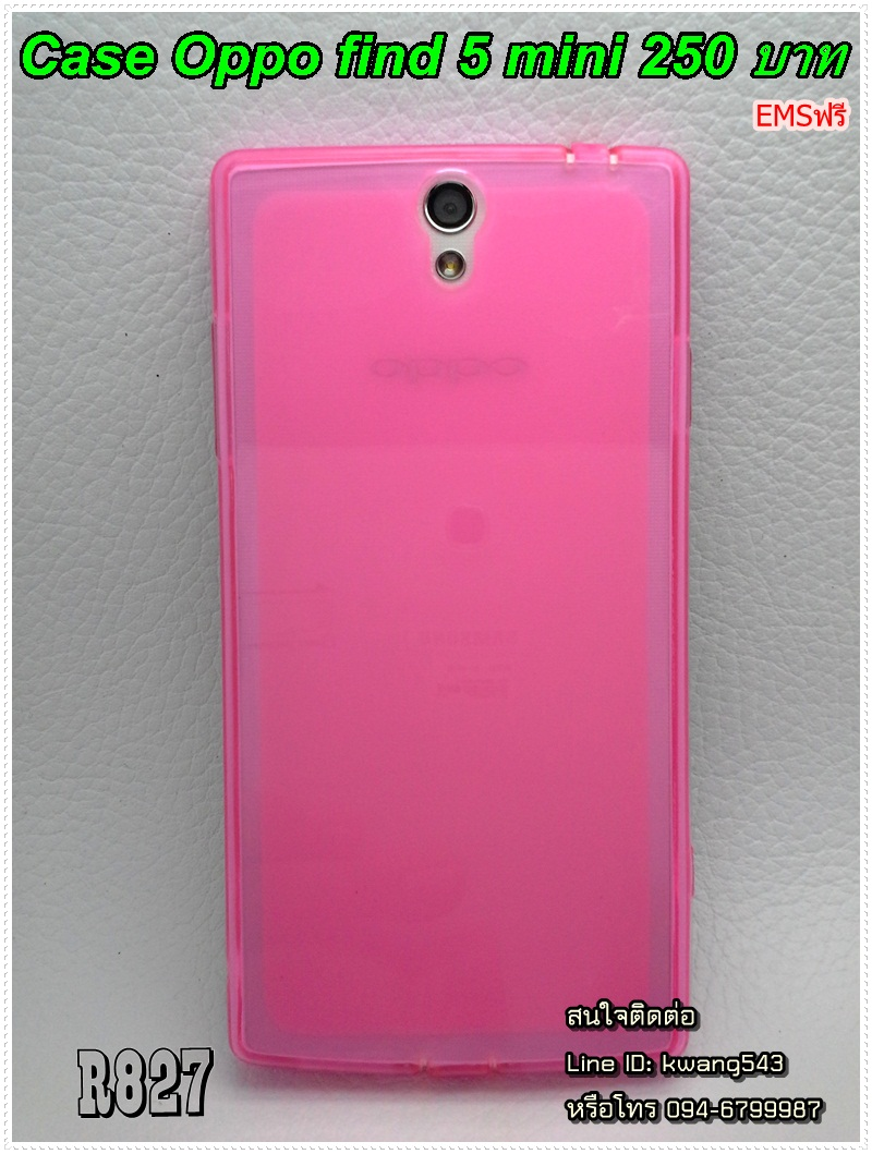 Caseoppo Find 5 mini R827 TPU ชมพูใส