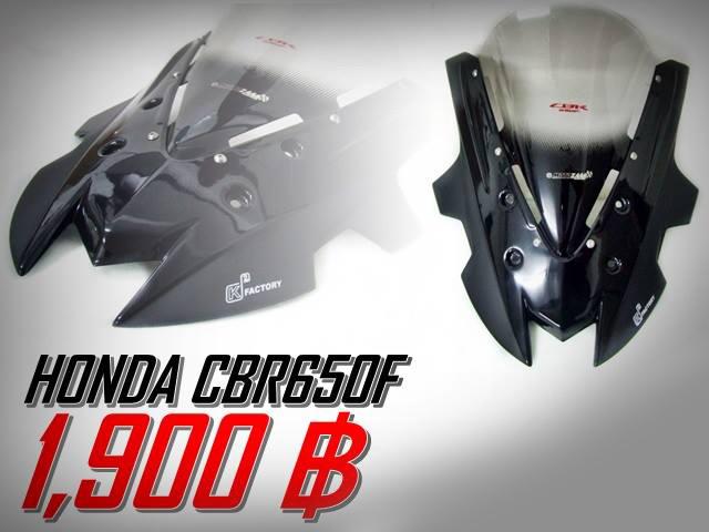 ชิลแต่ง CBR 650R K2 FACTORY (ชิลใส)
