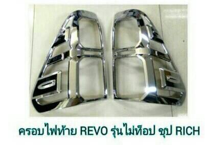 ครอบไฟท้าย REVO