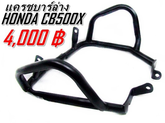 แครชบาร์ล่าง CB500X