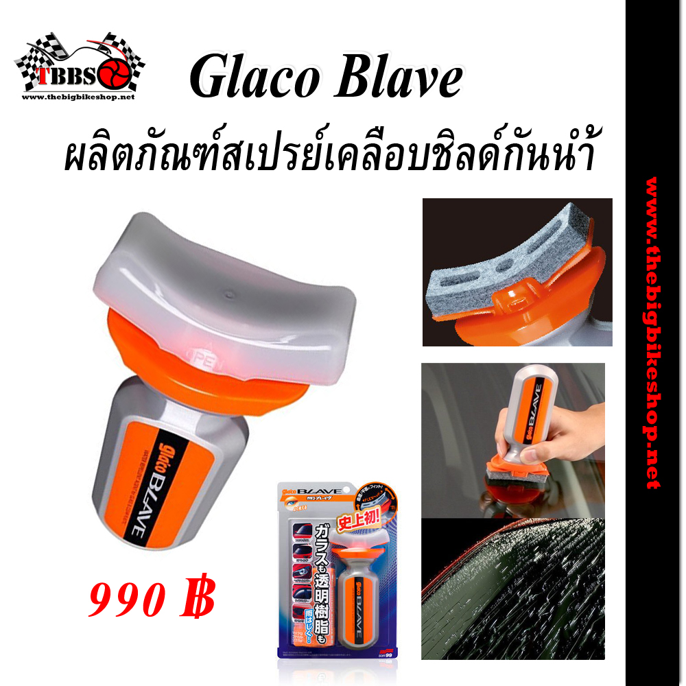 """ผลิตภัณฑ์สเปรย์เคลือบชิลด์กันน้ำ""""Glaco brave """""""
