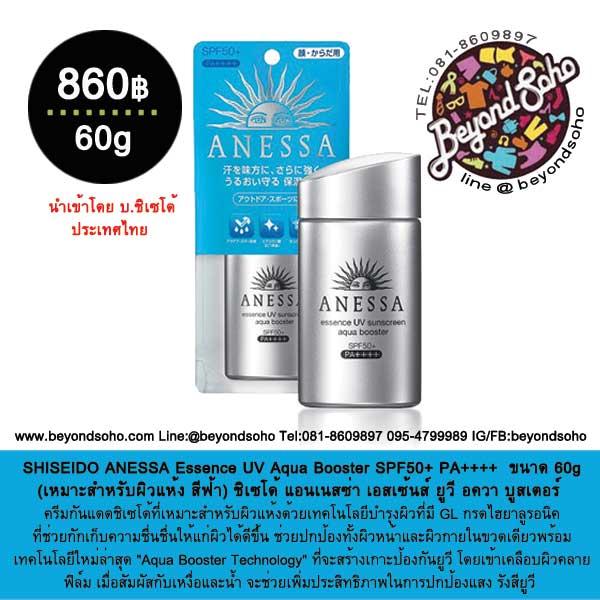 ครีมกันแดดSHISEIDO ANESSA Essence UV Aqua Booster SPF50+ PA++++ ขนาด 60g (เหมาะสำหรับผิวแห้ง สีฟ้า)