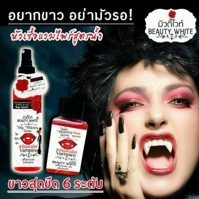 เซรั่มเปิดผิวใส ชนิดน้ำ แวมไพร์ Vampire Body Whitening Serum by Beauty White