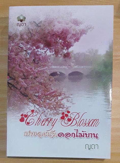 cherry blossom สายลมรักดอกไม้บาน / ญดา
