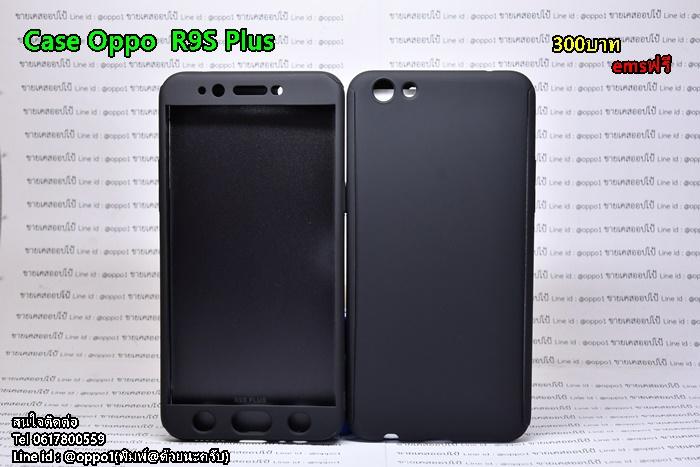 Case oppo R9sPlus เคสประกบสีดำ