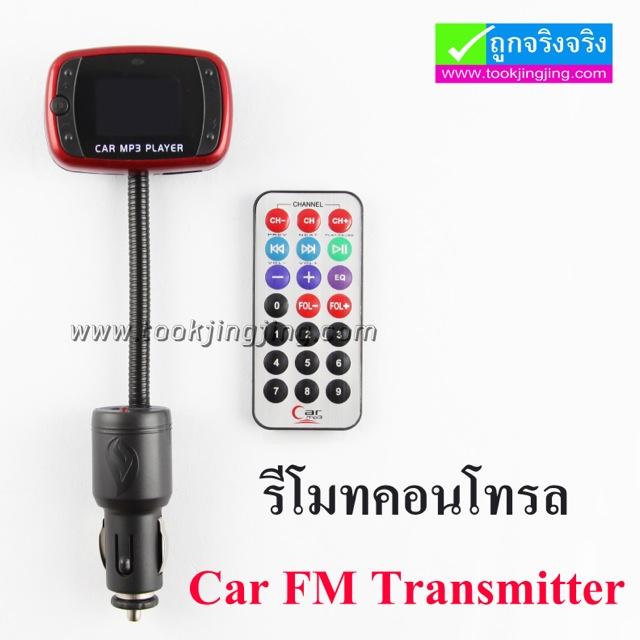 รีโมทคอนโทรล Car FM Transmitter ลดเหลือ 175 บาท ปกติ 450 บาท