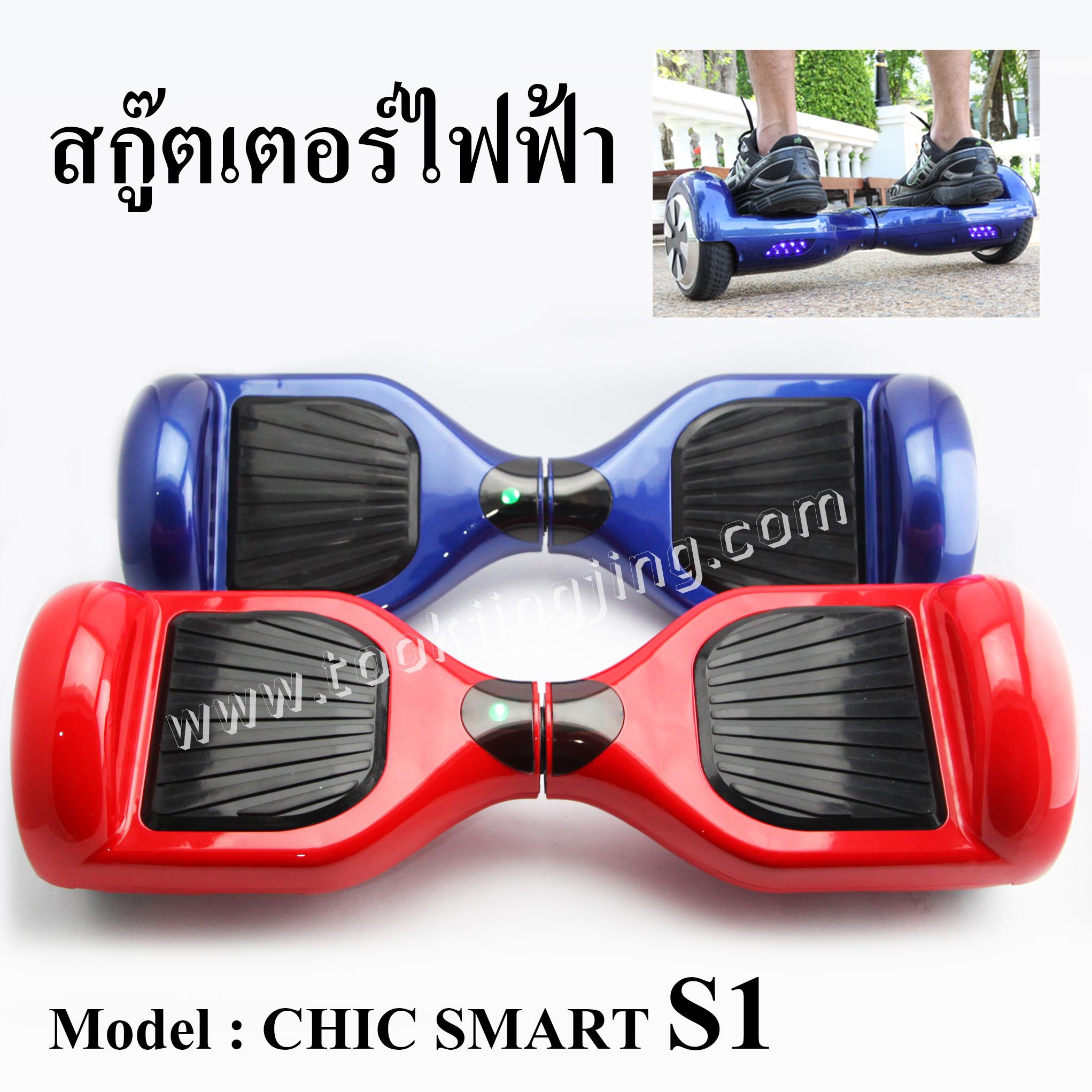 สกู๊ตเตอร์ไฟฟ้า มินิเซกเวย์ S1/CHIC SMART