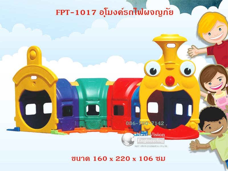 FPT-1017 อุโมงค์รถไฟผจญภัญ 1 ชุดมี 4 ท่อน