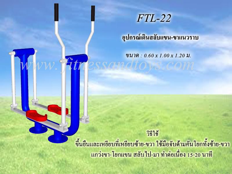 FTL-22 อุปกรณ์เดินสลับแขน-ขาแนวราบ