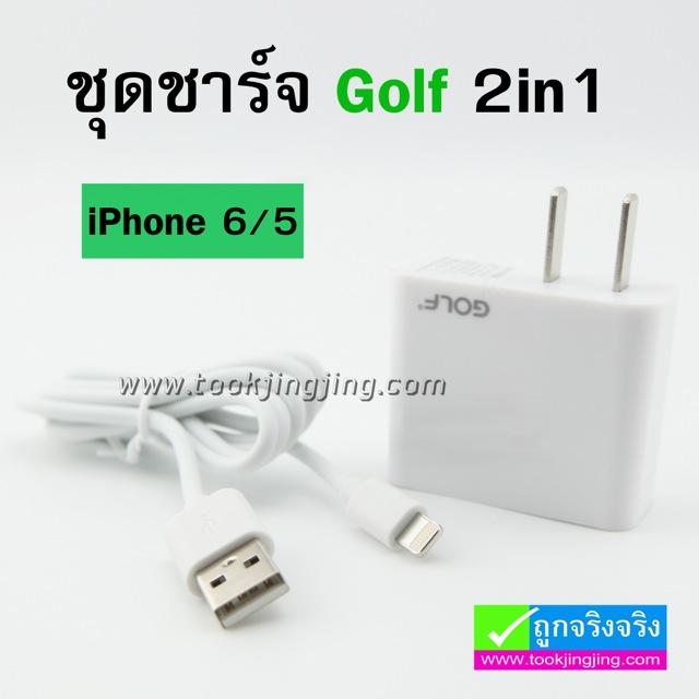 ชุดชาร์จ Golf 2in1 (ที่ชาร์จ + สายชาร์จ iPhone6,5)